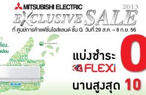 Mitsubishi Electric Exclusive Sale 2013   พบกันสินค้าพิเศษต่างๆ จากมิตซูบิชิ