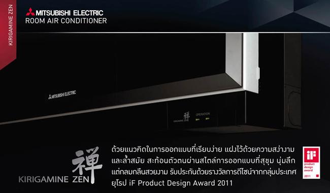 Mitsubishi Electric – KIRIGAMINE ZEN ประหยัดไฟเบอร์ 5