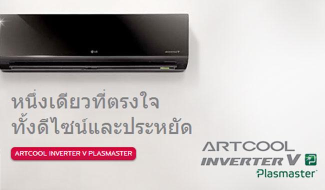 เครื่องปรับอากาศ LG รุ่น Inverter V แอร์ระดับโลก