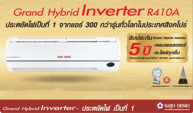 Saijo Denki แอร์ระดับ Hi-End รุ่น Grand Hybrid Inverter R410a