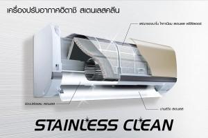แอร์ Hitachi Inverter กับระบบ Stainless Clean มีดีอย่างไรนะ