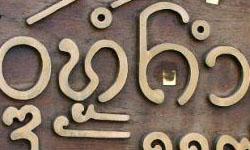 ภาษา ศาสนา และประเพณีของชาวเชียงใหม่