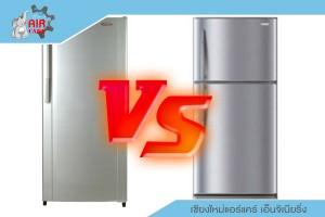 ตู้เย็น 1 กับตู้เย็น 2 ประตู ต่างกันอย่างไร ?