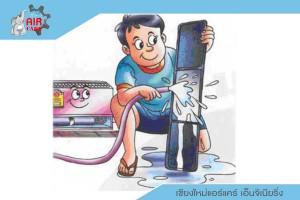 ควรล้างแอร์บ้านบ่อยแค่ไหน