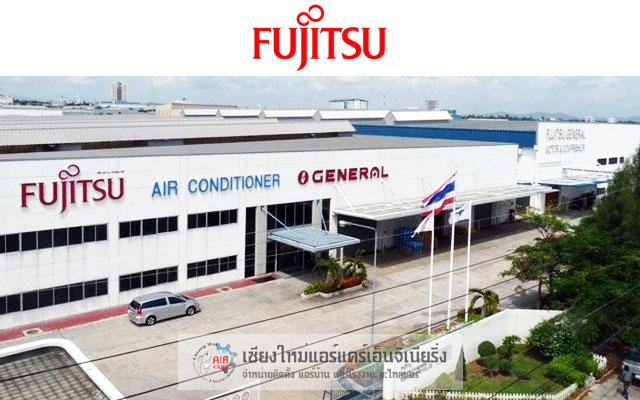 แอร์ฟูจิตสึ (Fujitsu)