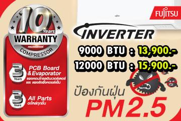Promotion แอร์ Fujitsu รุ่น iPower แบบ Inverter กระจายลมเย็นแบบ 3D แรงลม 5 ระดับ