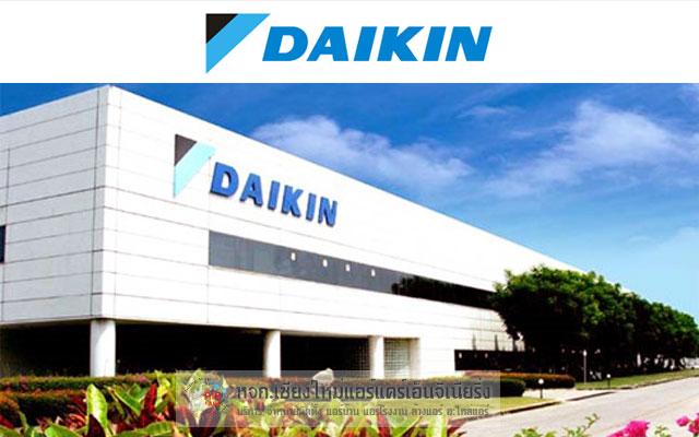 แอร์ไดกิ้น (Daikin)