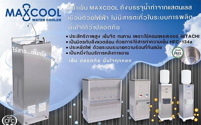 ตู้กดน้ำเย็น ตู้ทำน้ำเย็น MaxCool (MaxCool)