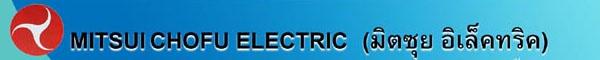 แอร์มิตซุย โชฟุ อิเล็กทริค (Mitsui Chofu Electric)