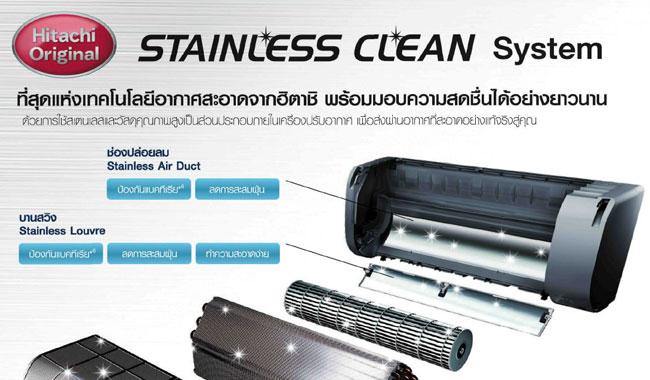 แอร์ฮิตาชิ Premium Deluxe สเตนเลสคลีน อากาศสะอาดสดชื่น
