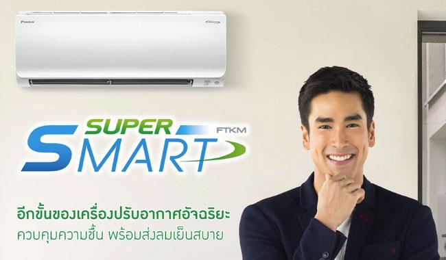 เครื่องปรับอากาศ Daikin Inverter Smart Smile เหนือกว่าอีกขั้น
