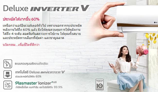 แอร์ LG Deluxe Inverter อนุภาคไอออน คงความชุ่มชื้นให้ผิวของคุณมีสุขภาพดี