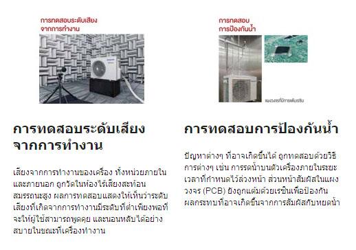 แอร์ Panasonic รุ่น Standard ใช้ระบบ i Auto เพื่อความเย็นสบายที่มากกว่า