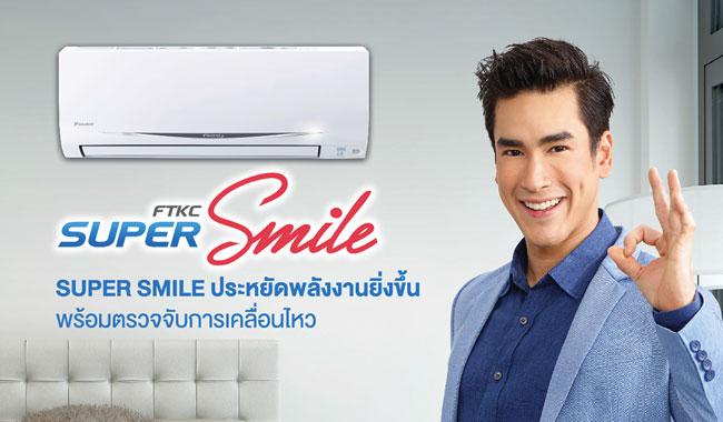 แอร์ Daikin รุ่น Super Smile ประหยัดพลังงาน พร้อมตรวจจับความเคลื่อนไหว