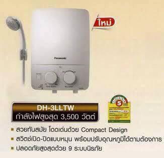 เครื่องทำน้ำอุ่นไฟฟ้า Panasonic สวยทันสมัย Compact Design