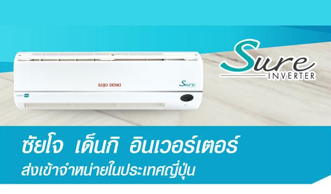 แอร์ติดผนัง Saijo Denki รุ่น Inverter SURE เพิ่มระบบฟอกอากาศโอโซน