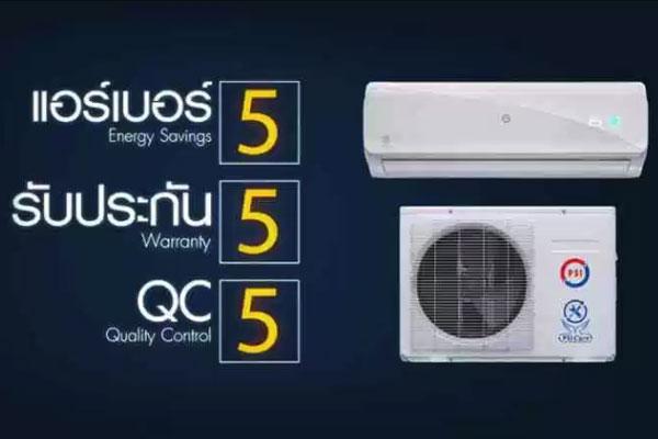 แอร์ติดผนัง PSI รุ่น Standard ช่วยประหยัดพลังงาน รับประกันนาน 5 ปี