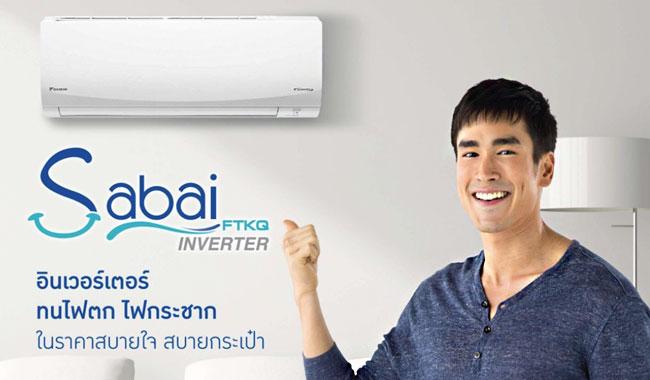แอร์ Daikin รุ่น Sabai Inverter ราคาสบายกระเป๋า ทนไฟตก ไฟกระชาก