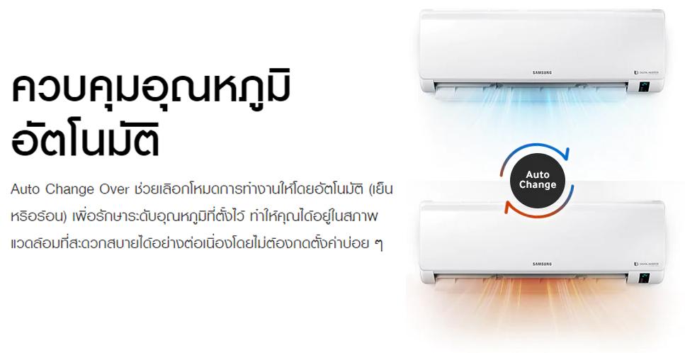 แอร์ Samsung รุ่น AR5400 แบบ Inverter ให้ความเย็นเร็ว อากาศสะอาด ดักจับฝุ่นละอองได้