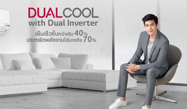 แอร์ LG รุ่น Dual Inverter เทคโนโลยี ประหยัดไฟ 70% เย็นเร็วขึ้น 40%