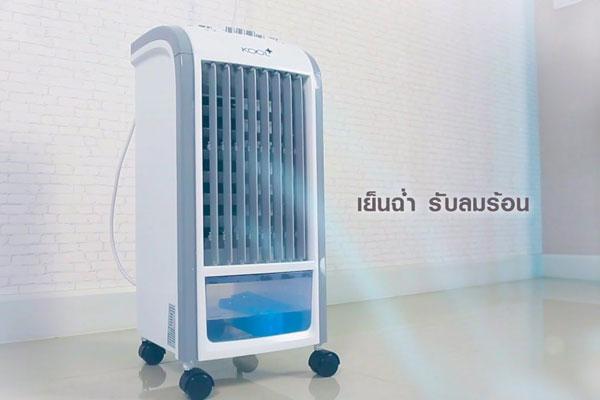 พัดลมไอเย็น VS พัดลมไอน้ำ แตกต่างกันอย่างไร?