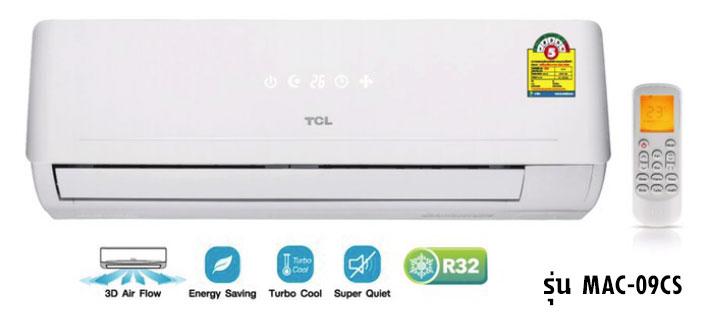แอร์ TCL รุ่นประหยัด MAC มีระบบทำความสะอาดตัวเอง และสารป้องกันสนิม