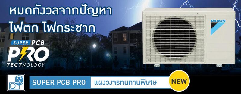 แอร์ Daikin รุ่น Sabai Inverter II ทนไฟตก ไฟกระชาก แอร์ราคาถูกมาก