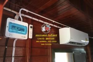 ผลงานการติดตั้ง Daikin รุ่น Sabai Inverter II