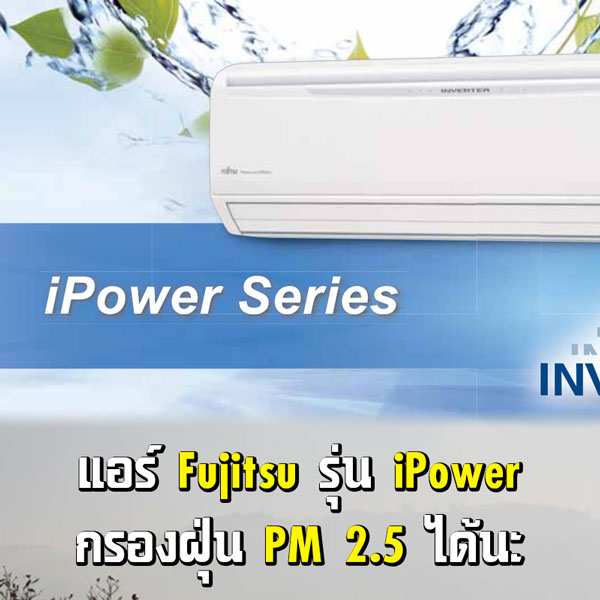 แอร์ Fujitsu รุ่น iPower