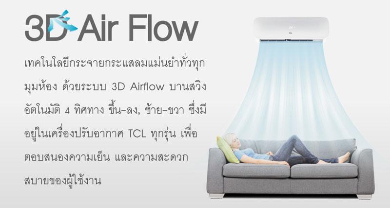 แอร์ TCL รุ่น Miracle Series ระบบกระจายลม 3D และเสียงเงียบเหลือ 18 dB