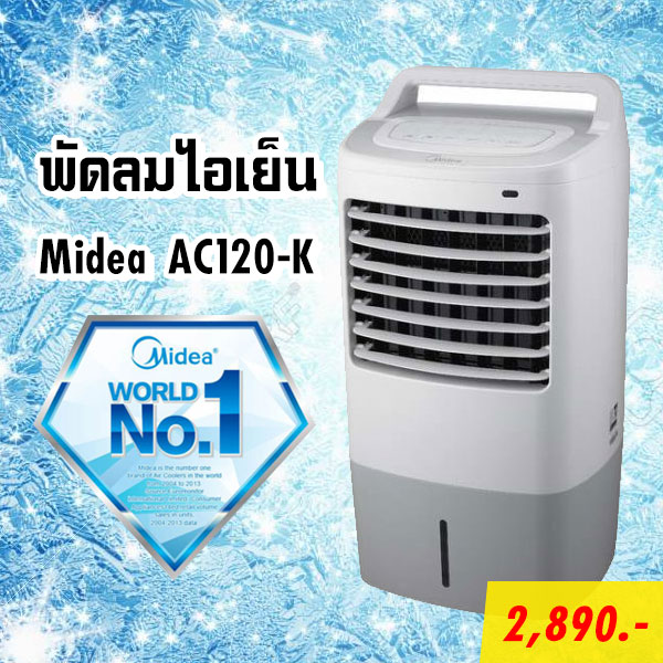พัดลมไอเย็น Midea รุ่น AC120-K