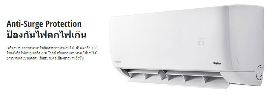 แอร์ Panasonic รุ่น ECO Inverter เย็นสบาย ประหยัดพลังงาน ลดค่าใช้จ่าย