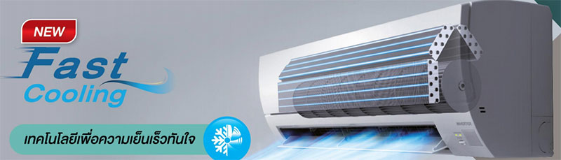 แอร์ Mitsubishi รุ่น Standard Inverter ประหยัดพลังงาน เทคโนโลยีความเย็นครบครัน