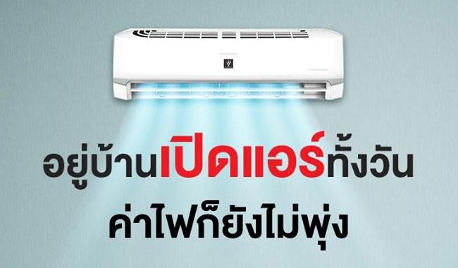 แอร์ Sharp รุ่น J-Tech Inverter มีระบบพลาสม่าคลัสเตอร์ ช่วยฆ่าเชื้อแบคทีเรีย เชื้อรา ไวรัส และไรฝุ่น