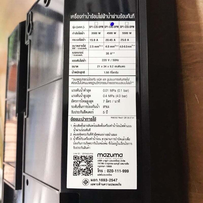 เครื่องทำน้ำอุ่น Mazuma รุ่น DX ขนาด 4500 วัตต์ (สีดำ พรีเมี่ยม)