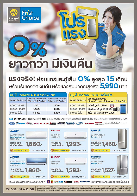 ซื้อแอร์ผ่อนแอร์กับ AEON และ First Choice หน้าร้อน ปี 2556