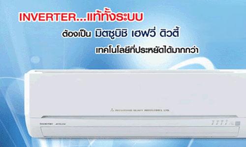 แอร์ Inverter อินเวอร์เตอร์ มาพร้อมกับราคาแพง แล้วมันดีอย่างไร