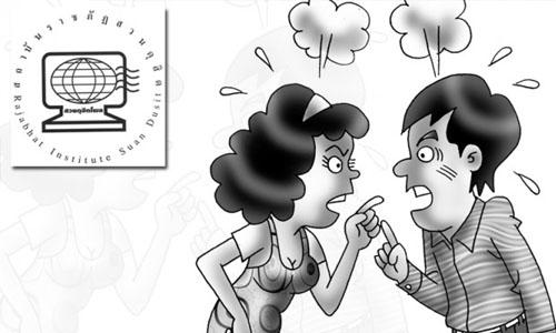 สวนดุสิตโพล พบว่าหน้าร้อน มีการใช้อารมณ์ในครอบครัวสูง
