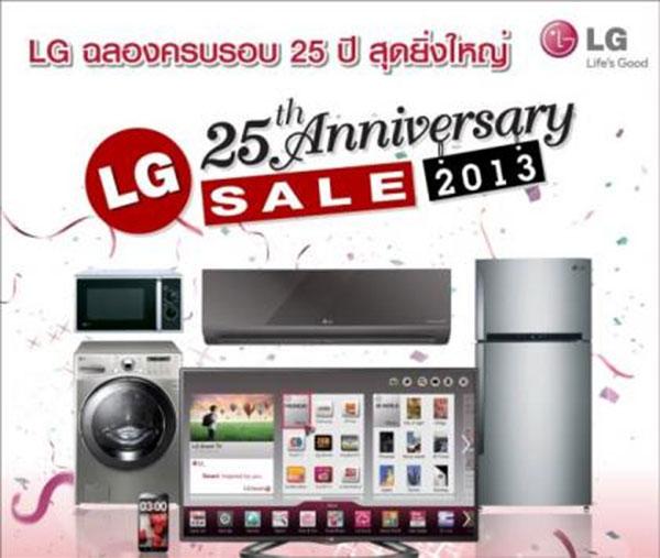 LG 25th Anniversary Sale จัดงาน ฉลองครบรอบ 25 ปีแอลจีประเทศไทย