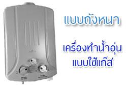 เครื่องทำน้ำอุ่นแก๊สถังหนา สินค้าคุณภาพ