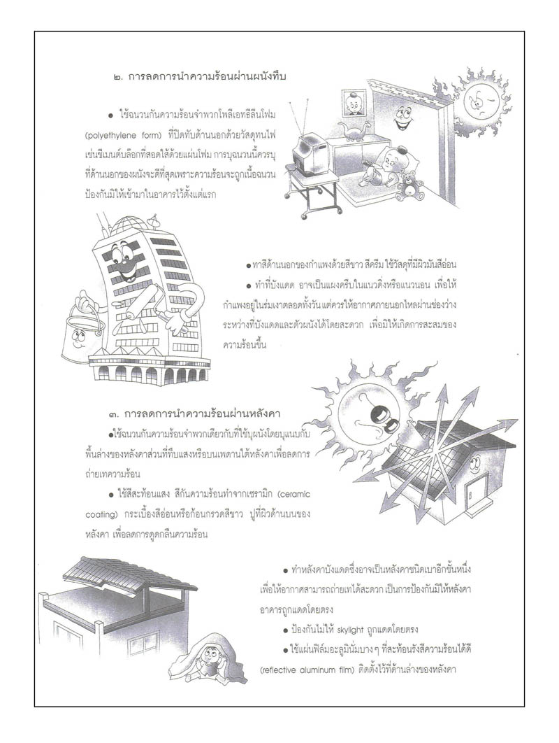 สาระน่ารู้ :เรื่องการให้ความเย็นแก่ตัวอาคาร (แบบครบชุด)