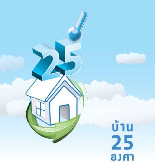 บ้าน 25 องศา ม. ศิลปากร คว้ารางวัลชนะเลิศ (จากปูนอินทรีย์)