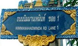 ถนนนิมมานเหมินทร์ ถนนที่ฮิปที่สุดของเชียงใหม่