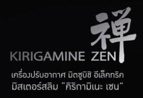 Mitsubishi Electric   KIRIGAMINE ZEN ประหยัดไฟเบอร์ 5