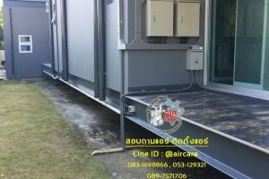 ผลงานการติดตั้ง อามีน่า FKM Series แบบตู้ตั้งพื้น
