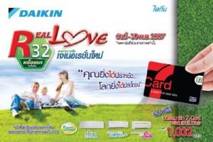 Daikin R32 Real Love ซื้อแอร์ R32 รับฟรี! บัตรสมาชิก 7-Card