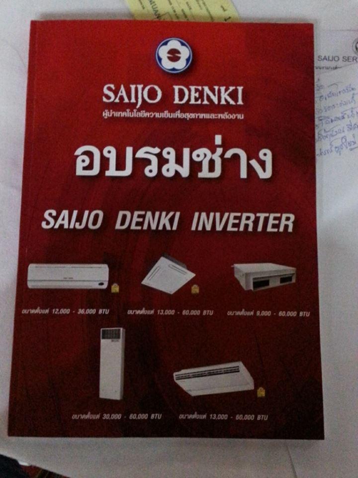 หจก.เชียงใหม่แอร์แคร์ ร่วมงานอบรมช่าง Saijo Denki