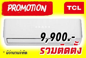 Promotion แอร์บ้าน