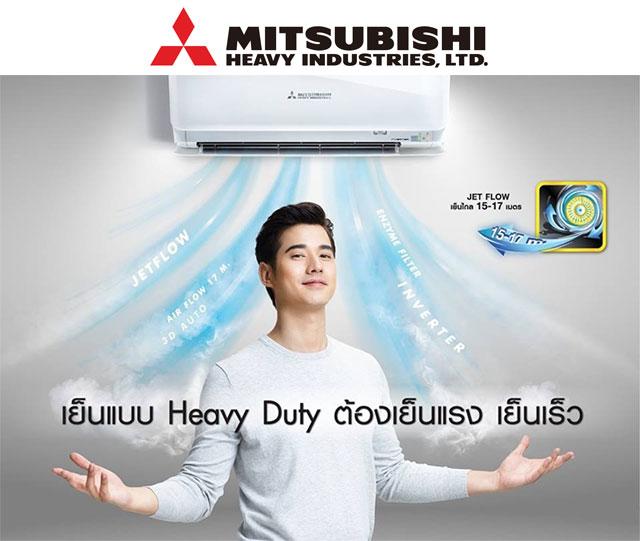 แอร์มิตซูบิชิ เฮฟวี่ดิวตี้ (Mitsubishi Heavy Duty)