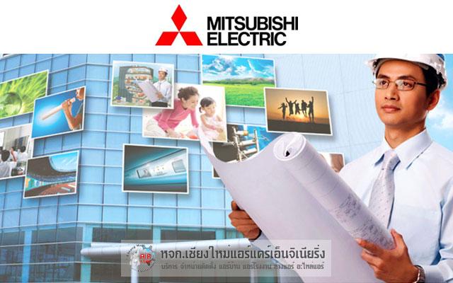แอร์มิตซูบิชิ (Mitsubishi Electric)